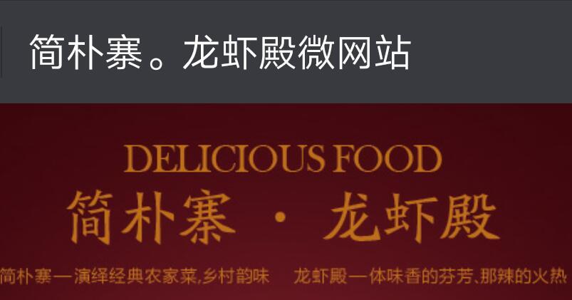 简朴寨龙虾殿农家菜馆微信开发
