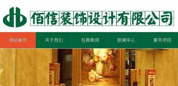 十堰佰信装饰设计工程有限公司官网设计